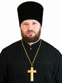 иерей Сергий Юрин